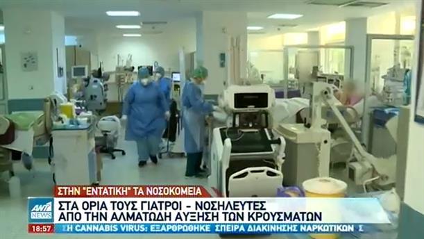"""Στην """"Εντατική"""" τα νοσοκομεία"""