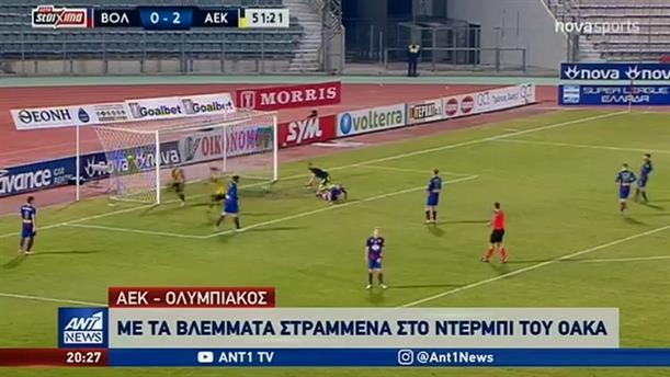 Αυγενάκης: υπαρκτό ακόμη ένα πιθανό grexit για το ελληνικό ποδόσφαιρο
