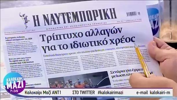 Εφημερίδες - ΚΑΛΟΚΑΙΡΙ ΜΑΖΙ – 05/08/2019