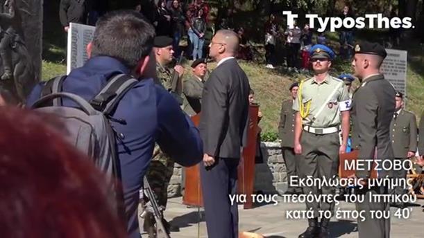 Μέτσοβο: Εκδήλωσης μνήμης για πεσόντες του Ιππικού κατά το έπος του 40'