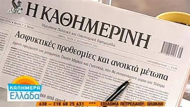 Εφημερίδες (22/09/2015)