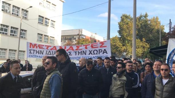 Διαμαρτυρία αστυνομικών στη Θεσσαλονίκη