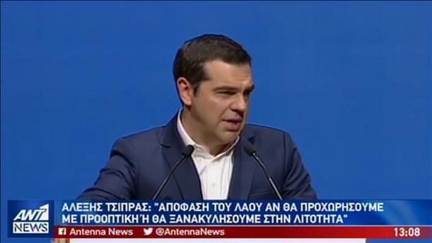 Τσίπρας: η Ελλάδα μπορεί και πρέπει να προχωρήσει μπροστά