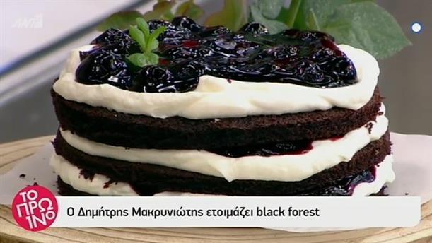 Black Forest – Το Πρωινό – 10/4/2019