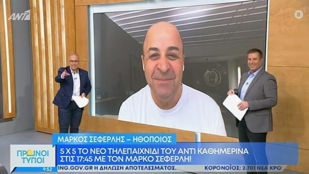 Μάρκος Σεφερλής - ΠΡΩΙΝΟΙ ΤΥΠΟΙ - 11/04/2021