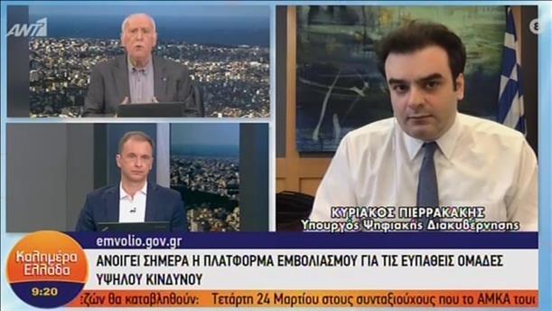 Ο Κυριάκος Πιερρακάκης στην εκπομπή «Καλημέρα Ελλάδα»