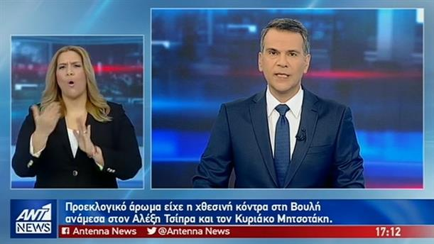 ANT1 NEWS 09-02-2019 ΣΤΗ ΝΟΗΜΑΤΙΚΗ