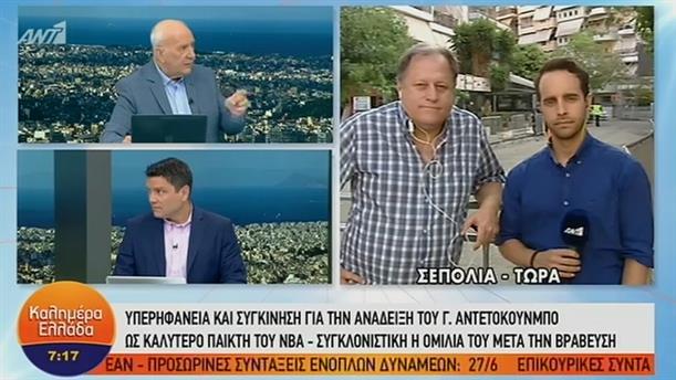 Σπύρος Βελλινιάτης - προπονητής Αντετοκούνμπο – ΚΑΛΗΜΕΡΑ ΕΛΛΑΔΑ – 26/06/2019