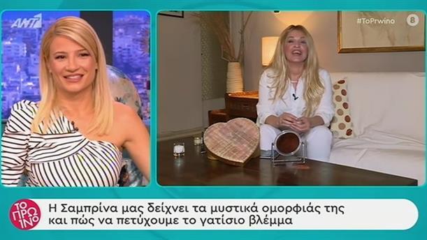 Τα μυστικά ομορφιάς της Σαμπρίνας - Το Πρωινό - 04/05/2020