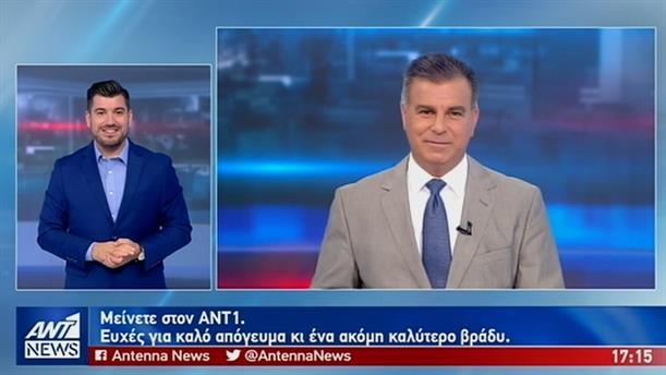ANT1 NEWS 25-08-2019 ΣΤΗ ΝΟΗΜΑΤΙΚΗ