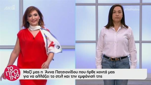 Άννα Πατσιονίδου – Το Πρωινό – 24/5/2019