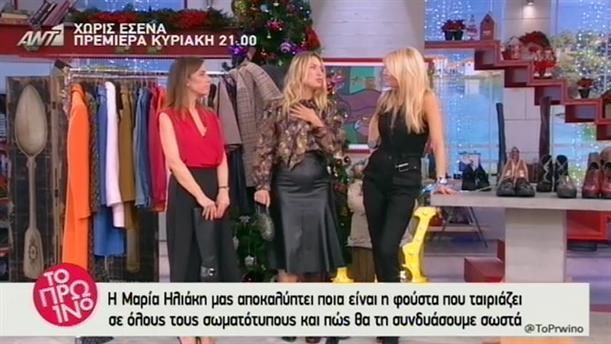 Πώς να διαλέξετε τη σωστή φούστα ανάλογα το σώμα σας!