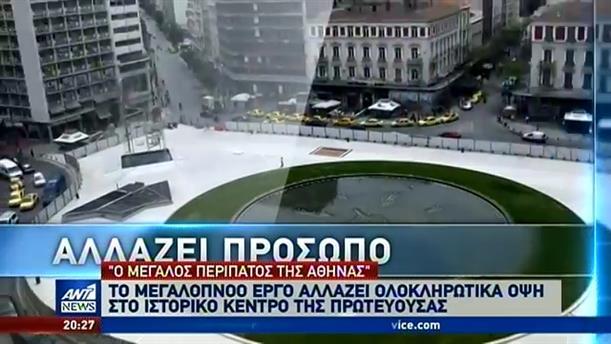«Ο μεγάλος περίπατος της Αθήνας» ξεκινά