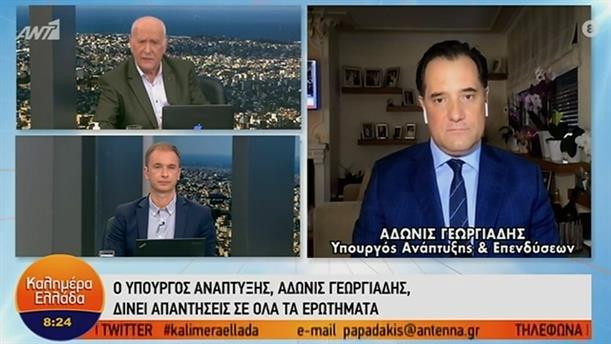 Άδωνις Γεωργιάδης - Υπ. Ανάπτυξης – ΚΑΛΗΜΕΡΑ ΕΛΛΑΔΑ - 22/04/2021