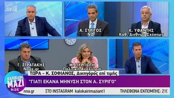Μήνυση κατά του βουλευτή Συρίγου - ΚΑΛΟΚΑΙΡΙ ΜΑΖΙ – 09/09/2019