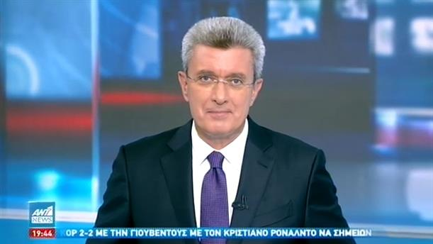 ANT1 NEWS 28-09-2020 ΣΤΙΣ 18:50