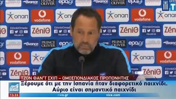 Σε «εγρήγορση» η Εθνική Ελλάδας για τα Προκριματικά του Μουντιάλ