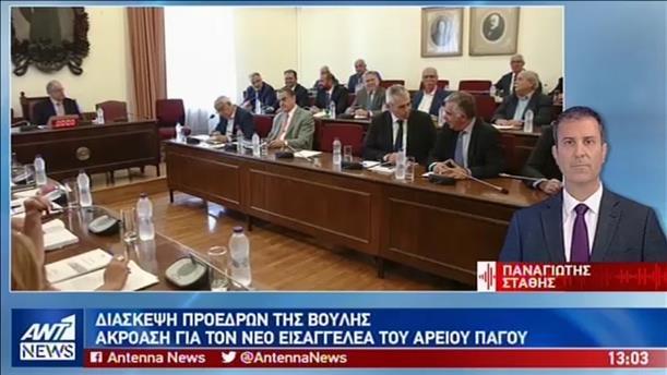Ακρόαση στην Βουλή για τον νέο Εισαγγελέα του Αρείου Πάγου