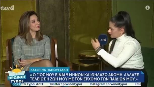 Κατερίνα Παπουτσάκη – ΠΡΩΙΝΟΙ ΤΥΠΟΙ - 21/12/2019