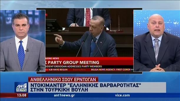 Ερντογάν: οι Έλληνες συμπεριφέρονται όπως οι Ναζί