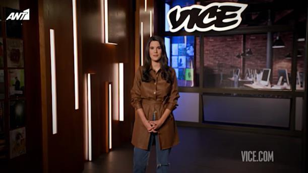 VICE – Επεισόδιο 2 – 8ος κύκλος