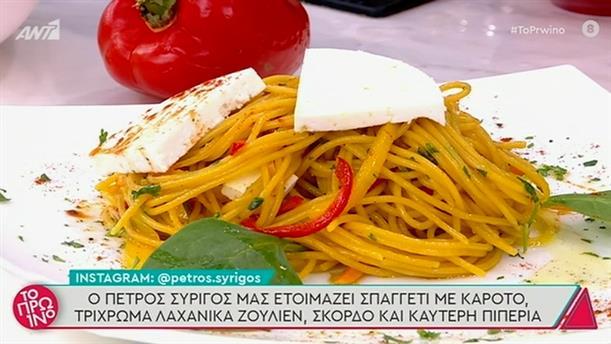 Σπαγγέτι με καρότο, λαχανικά, σκόρδο και καυτερή πιπεριά - Το Πρωινό – 12/04/2021