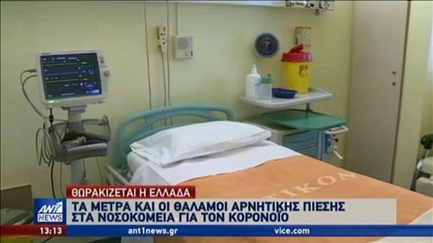 Σε ετοιμότητα για τον κορονοϊό τα ελληνικά νοσοκομεία