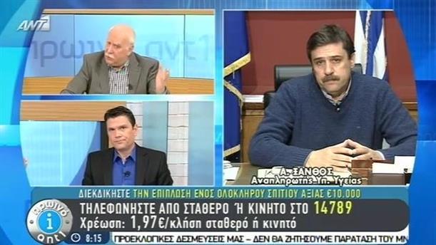 Πρωινό ΑΝΤ1 – Εκπομπή - 10/02/2015