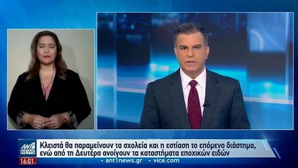 ANT1 NEWS 04-12-2020 ΣΤΗ ΝΟΗΜΑΤΙΚΗ