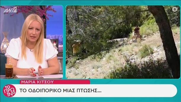 """""""Άγριες Μέλισσες"""": η σκηνή με την Μαρία Κίτσου και την πτώση στον γκρεμό"""