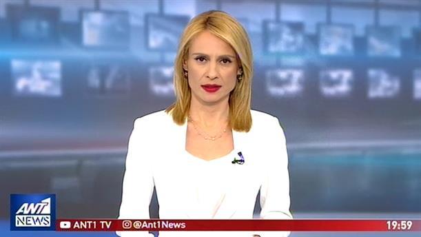 ANT1 NEWS 01-06-2019 ΣΤΙΣ 19:30