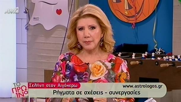 Αστρολογία - 26/02/2014