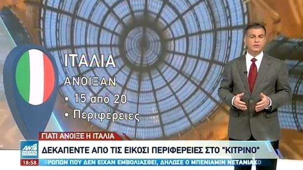 Lockdown: «σκληραίνει» στην Ελλάδα, «χαλαρώνει» σε πολλές χώρες