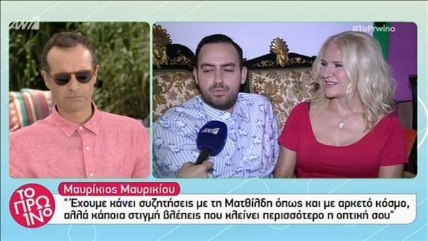 """Το Πρωινό: Ο Μαυρίκιος Μαυρικίου, η Μπέσυ Μάλφα και η… """"Παριζιάνα"""""""