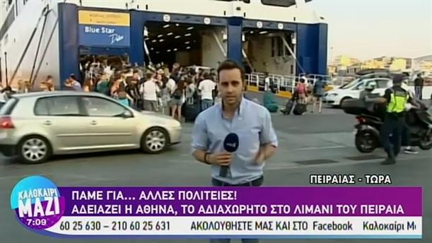 Αδειάζει η Αθήνα - ΚΑΛΟΚΑΙΡΙ ΜΑΖΙ – 02/08/2019