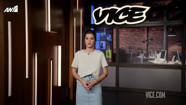 VICE – Επεισόδιο 21 – 8ος κύκλος