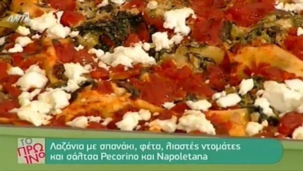 Λαζάνια με σπανάκι, φέτα. λιαστές ντομάτες και σάλτσα Pecorino και Napoletana