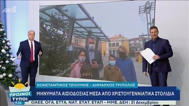 Ο Δήμαρχος Τρίπολης στην εκπομπή «Πρωινοί Τύποι»