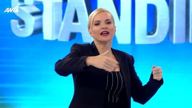 STILL STANDING – ΕΠΕΙΣΟΔΙΟ 94 – 2Η ΣΕΖΟΝ