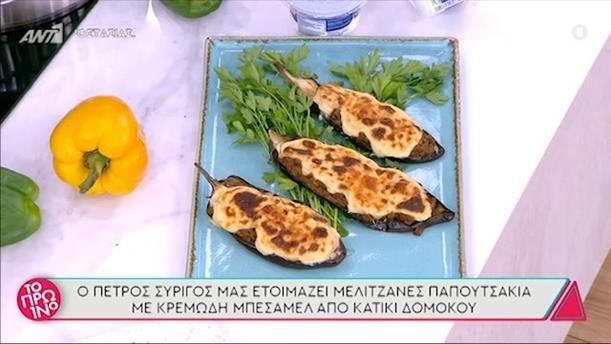 Μελιτζάνες παπουτσάκια με μπεσαμέλ - Το Πρωινό – 12/05/2021