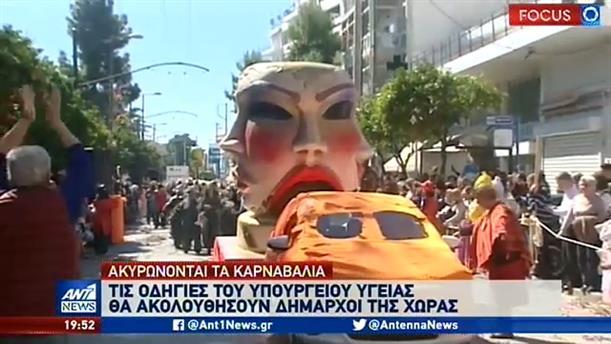 Κορονοϊός: ακυρώνονται όλες οι καρναβαλικές εκδηλώσεις στη χώρα