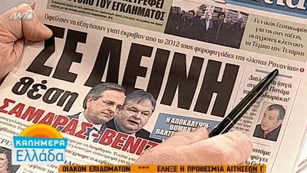 Εφημερίδες (18/01/2016)