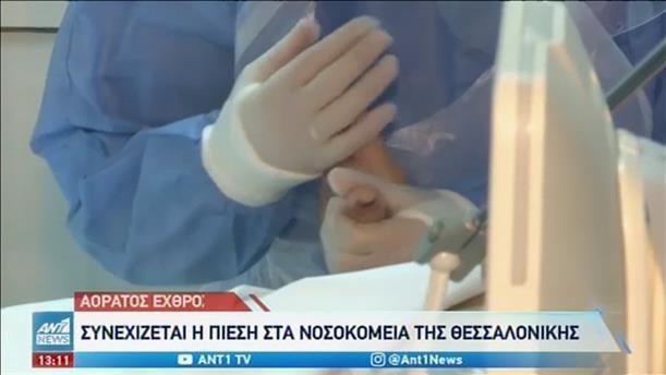 Συνθήκες ασφυξίας στις ΜΕΘ της Βόρειας Ελλάδας