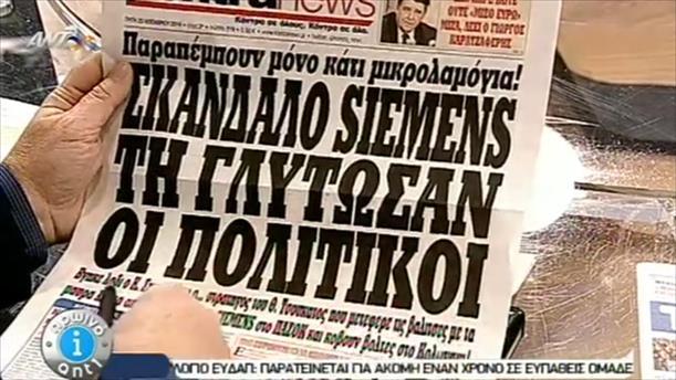 Εφημερίδες (25/11/2014)