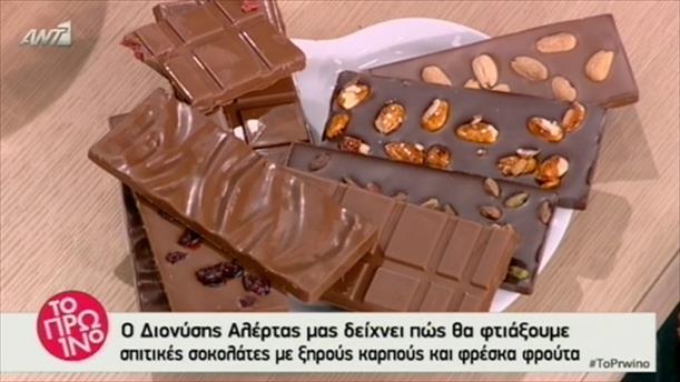Σπιτικές σοκολάτες με ξηρούς καρπούς και φρούτα