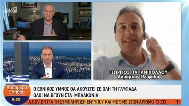 Ο Γεώργιος Παπανικολάου στην εκπομπή «Καλημέρα Ελλάδα»