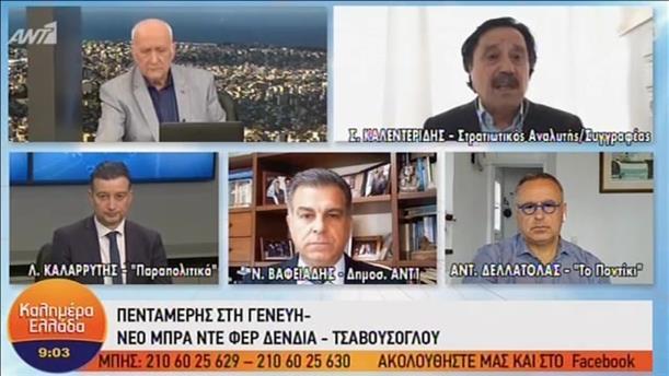 Ολοκληρώνεται σήμερα η πενταμερής Διάσκεψη για το Κυπριακό