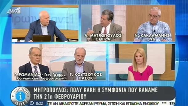 Α. Μητρόπουλος – 4/5/2015