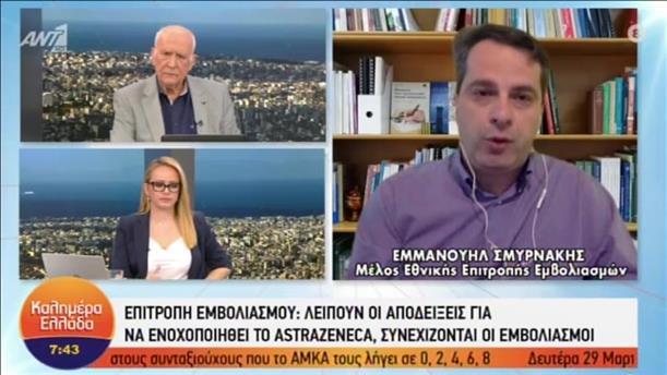 """Ο Εμμανουήλ Σμυρνάκης στην εκπομπή """"Καλημέρα Ελλάδα"""""""