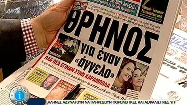Εφημερίδες (15/12/2014)